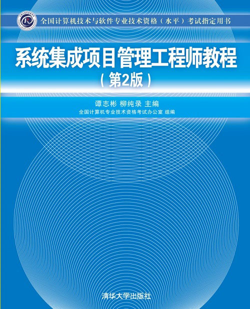 系统集成项目管理工程师考试教程(第2版)